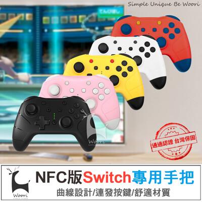 無線遊戲手把 任天堂 Nintendo switch手把 NS控制器 良值二代 搖桿 連發NFC (8折)