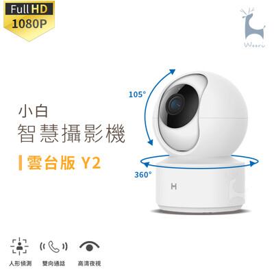 米家小白智慧攝影機 雲台版Y2高清1080P 紅外線夜視 360度雲台全景攝像機 小米智能監視器 (6.3折)