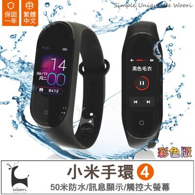 小米手環4 彩色螢幕 小米 Mi 智能手環 來電 LINE 訊息顯示 (6.3折)