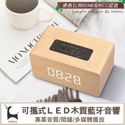【台灣商檢認證】 W5C LED木紋無線藍芽喇叭 木質鬧鐘喇叭 免持通話 (7.7折)