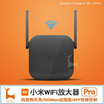 小米wifi放大器 PRO 2X2外置天線/極速配對/300Mbps強電版 (5.5折)