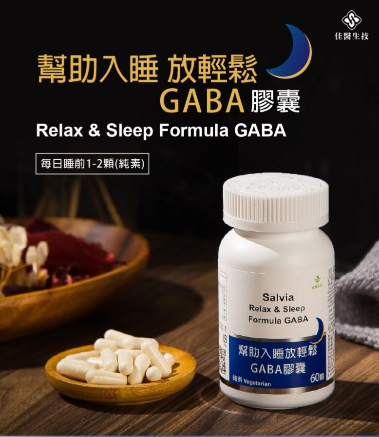 新品上市salvia幫助入睡放輕鬆gaba膠囊 (純素)-心情放鬆好入睡