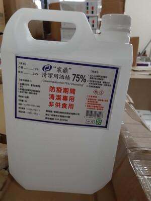 【防疫酒精】75%酒精 4公升裝(乙醇) (4.6折)