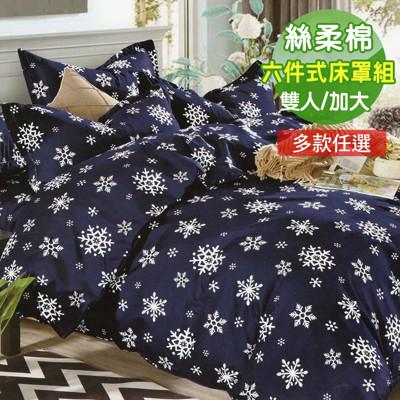 Seiga  台灣製 高級雙人/加大活性絲柔棉六件式兩用被床罩組 多色任選 (4折)