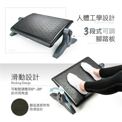 AIDATA 愛得他 人體工學 橡膠軟墊腳踏板/兩色可選 FR-1002R (7.2折)