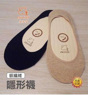 ENJOYER美活家銀纖維隱形襪    (抗菌除臭襪  銀纖維襪  船型襪 襪套) (4折)