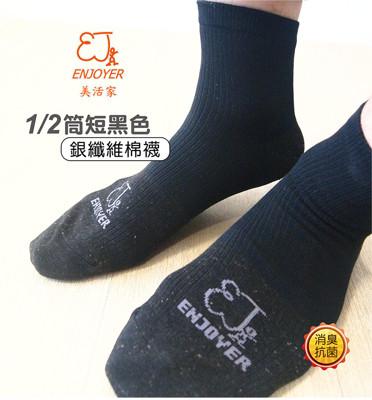 ENJOYER美活家1/2筒銀纖維棉襪  (抗菌除臭襪  銀纖維襪 棉襪 休閒襪) (5折)