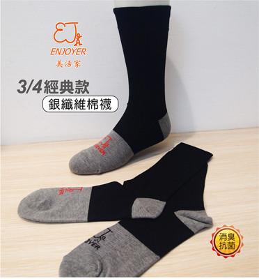 美活家經典款銀纖維棉襪  (抗菌除臭襪  銀纖維襪 棉襪 休閒襪) (5折)