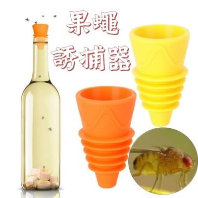 果蠅誘捕器 果蠅陷阱 室內 室外 廚房 可重複使用 捕捉 蒼蠅 害蟲 捕蠅器 果蠅 黏蠅板 黏蠅 飛 (4.1折)