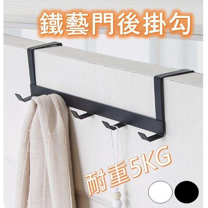 [效除小舖] 門後掛勾 鐵藝掛勾 增加收納空間