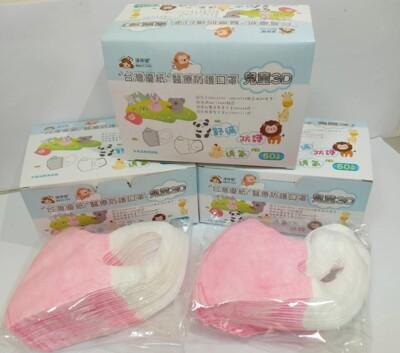 【台灣優紙 兒童3D醫療防護口罩】兒童口罩 醫療口罩 醫用口罩 口罩 台灣製 防疫 (5.2折)