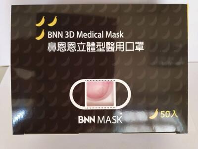 【BNN 3D醫療幼幼口罩】兒童 醫用口罩 醫療口罩 台灣 MIT 防疫 (5.2折)