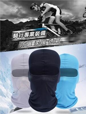 全臉防曬 防病毒防飛沫口罩 透氣彈性萊卡面罩 (4.6折)