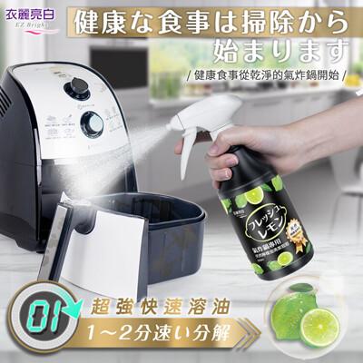 【衣麗亮白 氣炸鍋專用 天然檸檬油清潔泡泡500ml】 (4.2折)