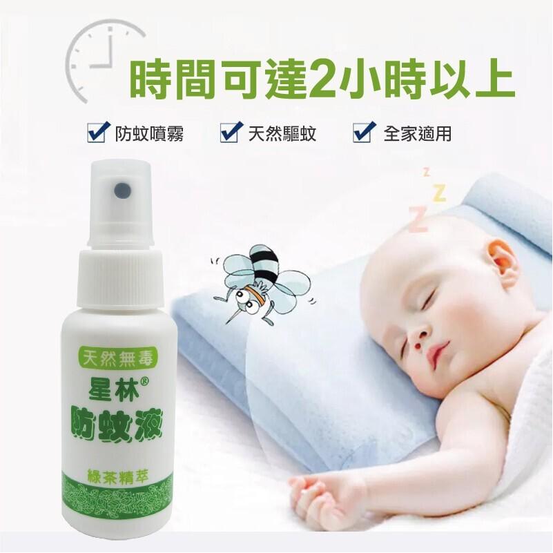 台灣製綠茶防蚊液