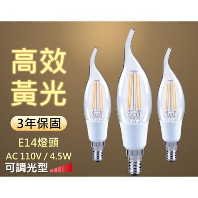 【Luxtek】 CL35-4.5D 4.5W可調光拉尾LED燈絲燈泡E14(暖白光) (4.3折)