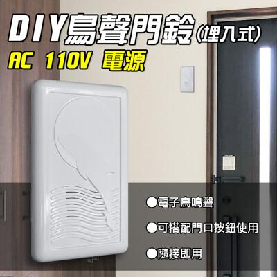 【朝日電工】 CD-117A 精裝暗式鳥聲電子門鈴110V (7.6折)