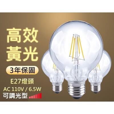 【Luxtek】 G80-6.5D 6.5W 球型可調光LED燈絲燈泡E27(暖白光) (4.3折)
