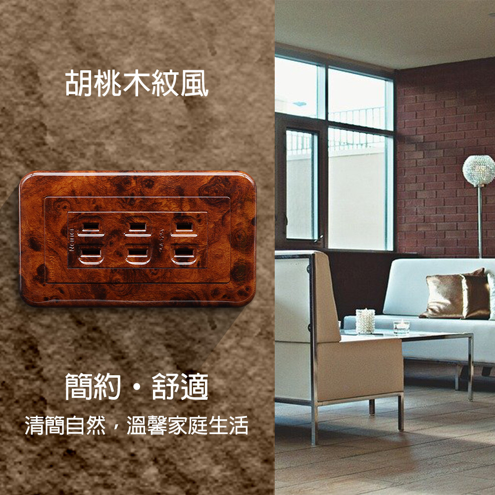 朝日電工 fk-h603ah 胡桃木紋大型聯蓋三插座組