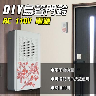 【朝日電工】 CD-559A 精裝高級鳥聲電子門鈴110V (7.6折)