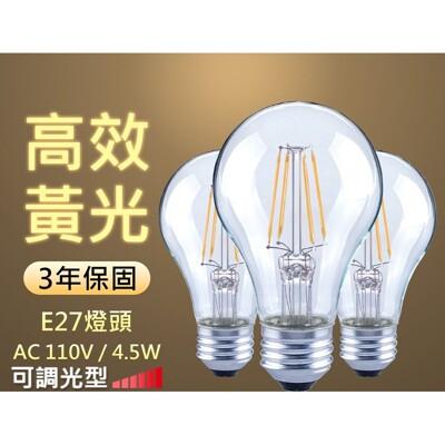 【Luxtek】 A19-4.5D 4.5W可調光LED燈絲燈泡E27(暖白光) (4.3折)