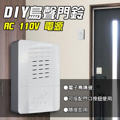 【朝日電工】 CD-116A 精裝方型鳥聲電子門鈴110V (7.6折)