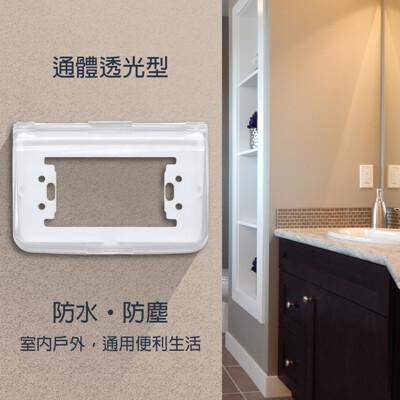 【朝日電工】 P-TL-7006 國際型開關插座防水蓋板組(通用) (5.7折)