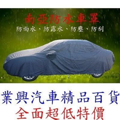 日產 Grand Livina 2007-14年 南亞汽車防水車罩 車用雨衣 車套 防風罩 防塵罩 (6.8折)
