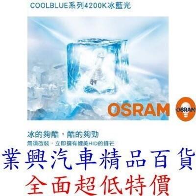 豐田 Exsior 全車系 所有年份 近燈 OSRAM 冰藍光燈泡 2顆裝 4200K (H4O-C (8折)