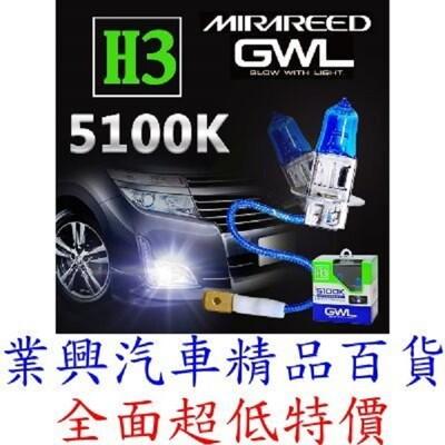 BMW 760Li 2003年之後 E65 E66 MIRAREED 超白光 霧燈燈泡 5100K (5.3折)