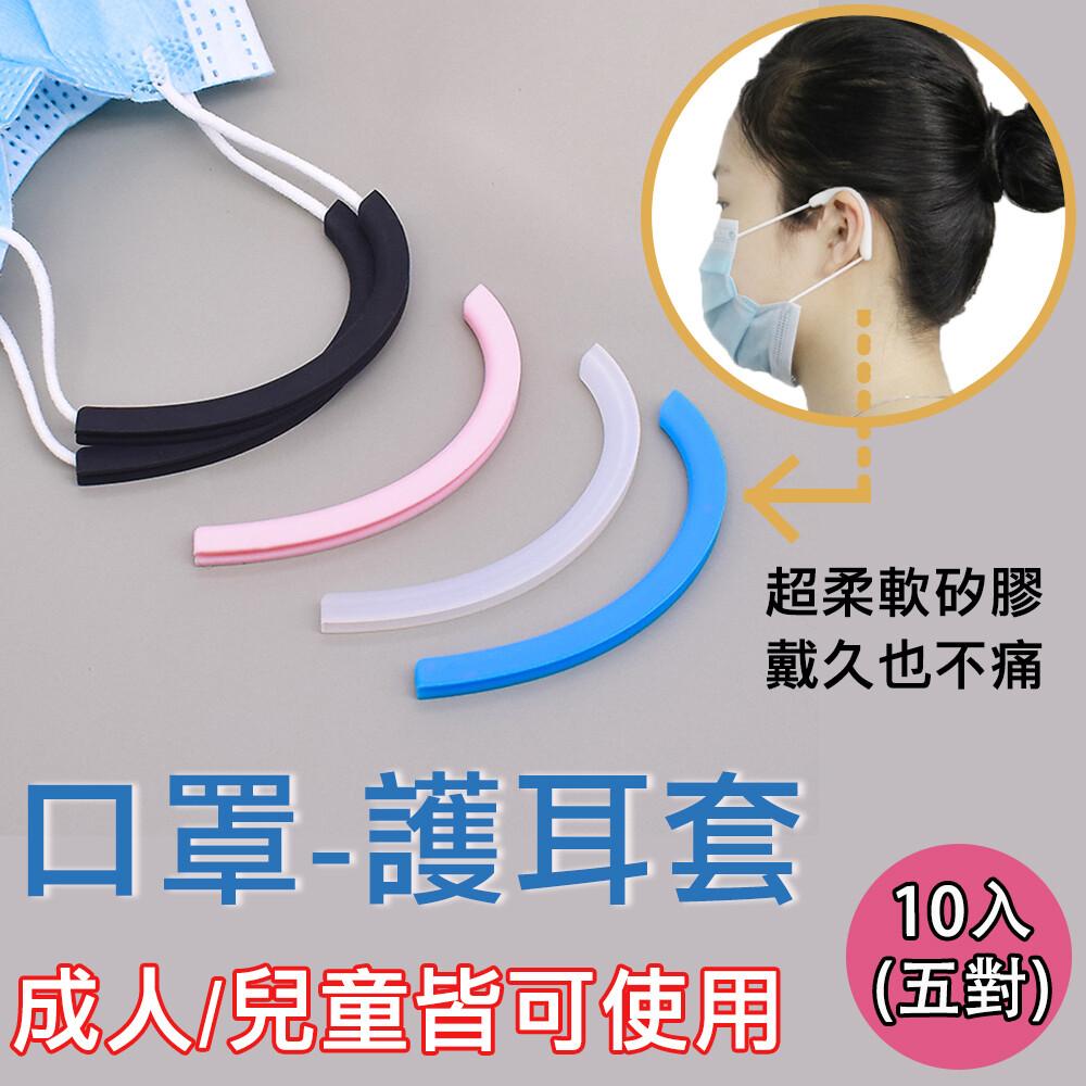 輕鬆境界防疫必備矽膠舒緩疼痛口罩減壓護套5對10入