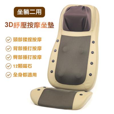 3D揉捏按摩搥打紓壓按摩椅 (7.5折)