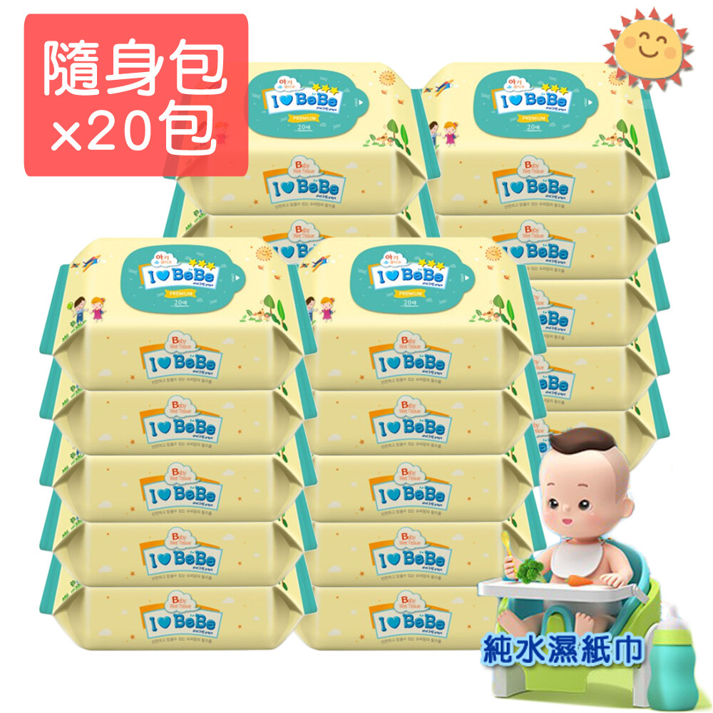 韓國ilovebebe 純水加厚濕紙巾隨身包(20抽)