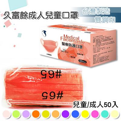 久富餘醫用成人兒童口罩一盒50入 台灣製 (4.9折)