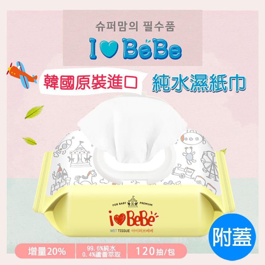 韓國ilovebebe純水增量濕紙巾(120抽) 黃色附蓋