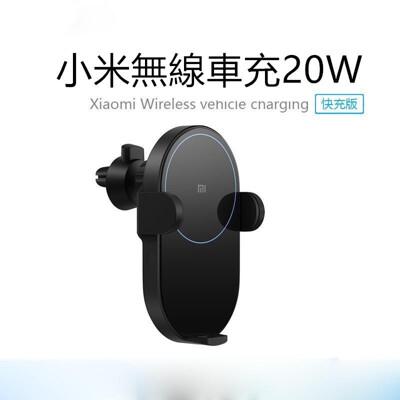 小米無線車充 自動收夾 20W高速無線快充 手機支架 導航車架 車用支架 (6.2折)