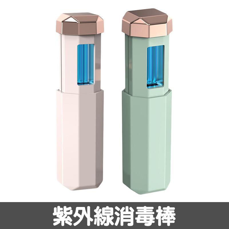 防疫抗菌紫外線消毒棒 紫外線消毒燈 消毒燈 殺菌燈