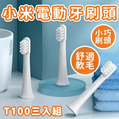 米家電動牙刷 T100刷頭3支裝 替換刷頭 電動牙刷刷頭 (4.2折)