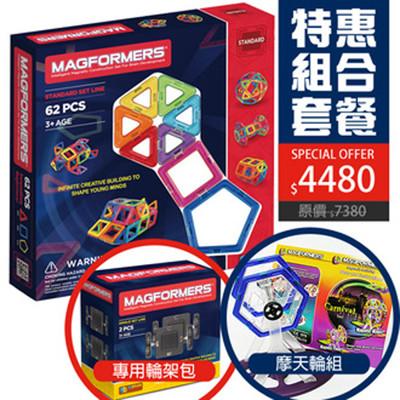 超值組合【韓國 Magformers 磁性建構片】62pcs + 專用輪架包 + 摩天輪支架 (6.1折)
