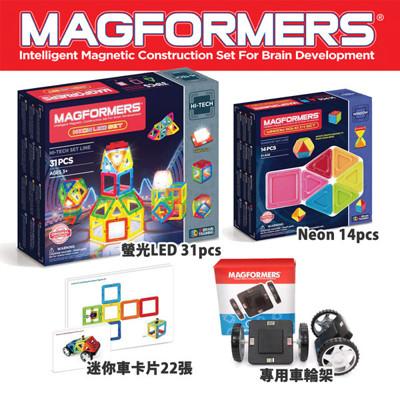 超值組合【韓國 Magformers 磁性建構片】螢光LED+Neon(加送車輪架+迷你車片22張) (4.7折)