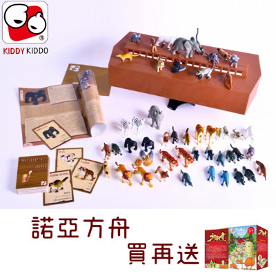 【KiddyKiddo親子桌遊】諾亞方舟 買就送少林18銅人陣(市價1200,送完為止) (6.8折)