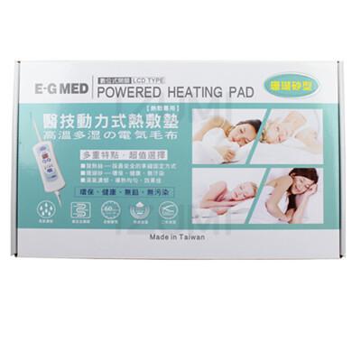 熱敷墊 快速加溫 珊瑚砂 健康 無鉛 醫技 動力式 EG-265A(14吋X27吋) (7.5折)