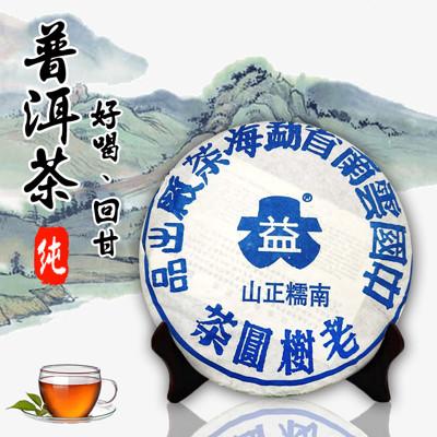 普洱茶 大益 南糯正山 老樹圓茶 (3.3折)