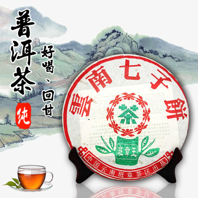 普洱茶 雲南七子餅 班章王 (2.5折)