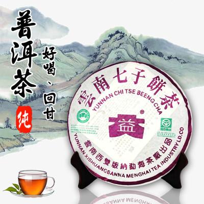 普洱茶 雲南七子餅 (6.7折)
