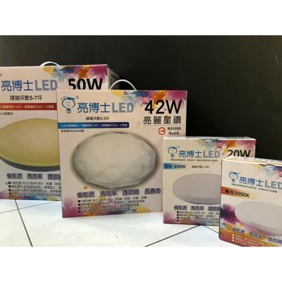 現貨 台灣製造 亮博士 LED 15w蛋糕吸頂燈 天花板燈 蛋糕燈 圓燈 公司貨 (4.1折)