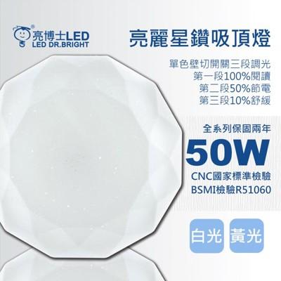 【亮博士LED】年後大清倉 正原廠公司貨 超便宜 亮麗星鑽50W吸頂燈適用坪數3~5坪開關三段調光( (2.8折)