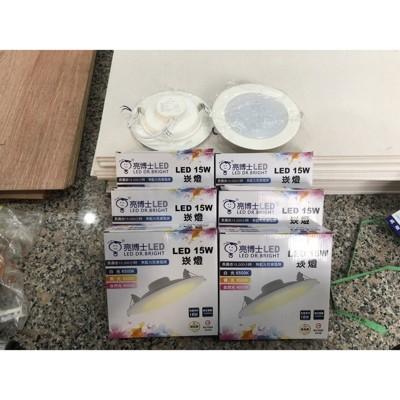 現貨 亮博士 LED 防水 15'' 15W 崁燈 天花板燈 IP65 等級全防水崁燈 一般崁燈 1 (6.1折)