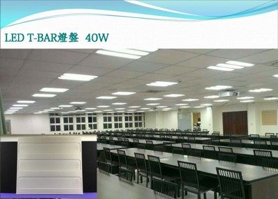 LED T-BAR 輕鋼架燈盤 (5折)