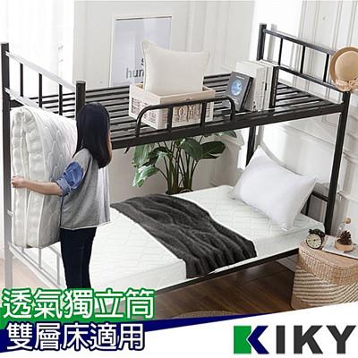 智慧恆溫超薄獨立筒床墊單人3尺 (4.4折)